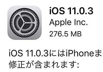 iOS 11.0.3提供開始。iPhone 7/7 Plusのオーディオと触覚フィードバック問題修正 - AV Watch
