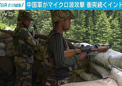 「山頂は電子レンジ」中国軍が印軍にマイクロ波攻撃