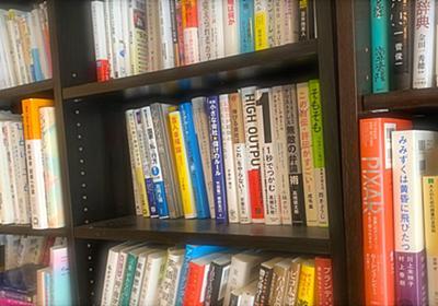 巨人の肩に乗ろう!人生の悩みの大半は書店で解消できる!? - 助っ人 - 起業、独立、開業を応援するポータルサイト