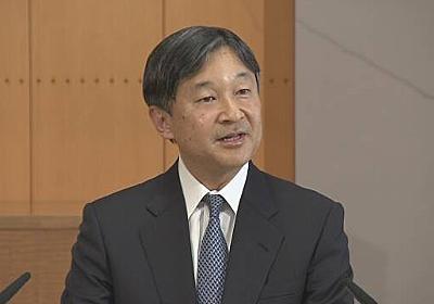 天皇誕生日の一般参賀 取りやめることを決める 宮内庁 | NHKニュース