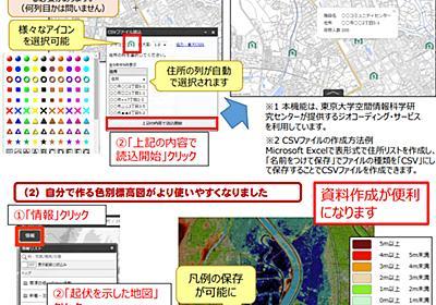 住所CSVをドラッグ&ドロップするだけで地図に表示 「地理院地図」新機能 - ITmedia NEWS
