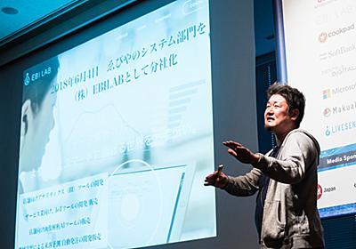 「データは嘘をつかない」--ITの力で大変貌を遂げた伊勢の老舗食堂「ゑびや」の革命 - CNET Japan