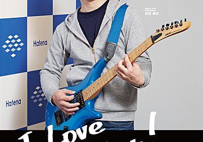 スペシャルインタビュー 株式会社はてな 代表取締役社長 栗栖義臣 - I Love Guitar! ギタリスト応援宣言! - 島村楽器