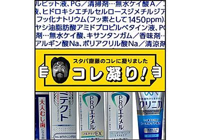 虫歯予防の意外な方法「イエテボリ」 - ケータイ Watch