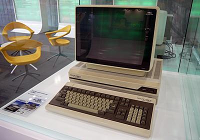 【やじうまPC Watch】歴史的なNEC TK-80/PC-8001/PC-9801、IBM 5150を大塚商会社長が振り返る - PC Watch