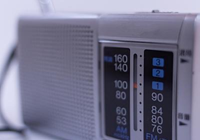 「AM放送がなくなるかも?」AMラジオ放送の廃止容認、FMに一本化。AM周波数を足すと「9」になる!? - Walking Bear ~テレワーカー Nikkiくん の日記~