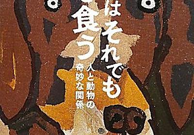 「カテゴリー」を持ち出しても話は変わらない:西村「プラスチックの木……」書評への批判を受けて。 - 山形浩生の「経済のトリセツ」
