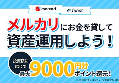 国内初、スマホ決済サービス「メルペイ」で貸付投資!「Funds」がメルカリ サステナビリティファンド#1を募集|Fundsのプレスリリース