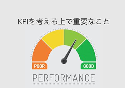 KPIを考えるうえで重要なこと|樫田光 | Hikaru Kashida|note