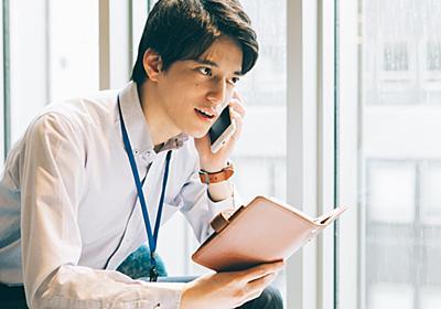 「仕事の電話で嫌われる人」がついしていること | リーダーシップ・教養・資格・スキル | 東洋経済オンライン | 経済ニュースの新基準