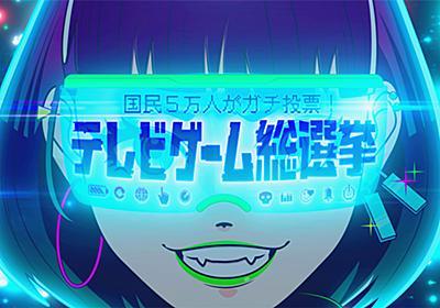 テレビゲーム総選挙|テレビ朝日