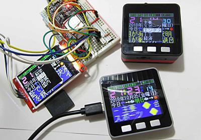 M5Stack ( ESP32 ) のボタンで記事を選択できる Yahoo News 電光掲示板 天気予報 Watch | mgo-tec電子工作