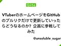 VTuberのホームページをGitHubのプルリクだけで更新していったらどうなるのか?企画に参戦してみた - Qiita
