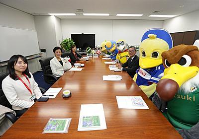 「Jリーグ鳥の会」メンバーが高円宮妃久子殿下と対面 環境保全について協議 : ドメサカブログ
