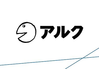英語学習・TOEIC対策・英辞郎 on the WEB   アルク
