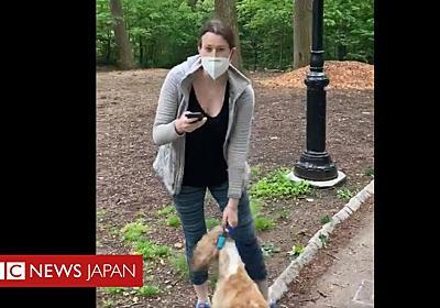 犬をつなぐよう黒人男性に言われた女性、通報して解雇 米NY - BBCニュース