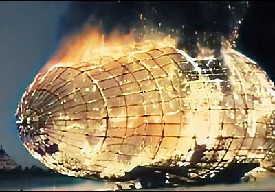 巨大飛行船ヒンデンブルグ号爆発事故をディープラーニングで4k60fpsに補完した動画 - DNA
