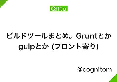 ビルドツールまとめ。Gruntとかgulpとか (フロント寄り) - Qiita