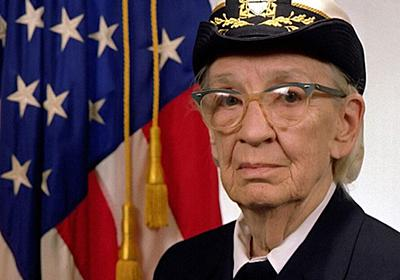 女性初の米海軍将官で『COBOL』を開発したエンジニア、グレース・ホッパーのお言葉 - Togetter