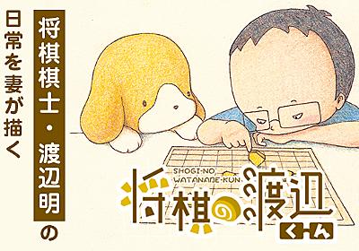 将棋の渡辺くん - 伊奈めぐみ / 【12月号】 | マガポケ