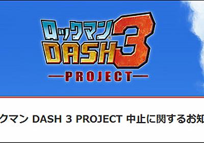 「ロックマン DASH 3」開発中止をカプコンが公式に発表 - GIGAZINE
