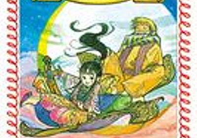 (数ページ読める)フォア文庫 シェーラひめのぼうけん1 魔神の指輪|絵本ナビ : 村山 早紀,佐竹 美保 みんなの声・通販