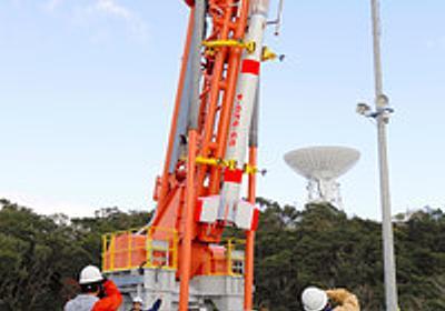 JAXA、世界最小級ロケットの打ち上げに失敗:朝日新聞デジタル