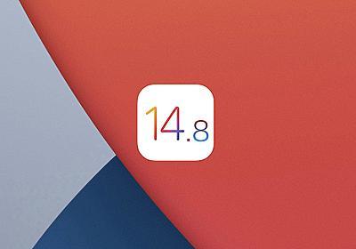 iOS15にアップデートする準備ができていない方へ。iOS14のままでいるには - iPhone Mania