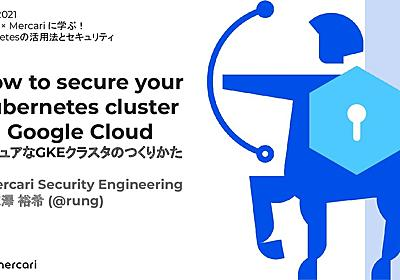 How to secure your Kubernetes cluster on Google Cloud - セキュアなGKEクラスタのつくりかた