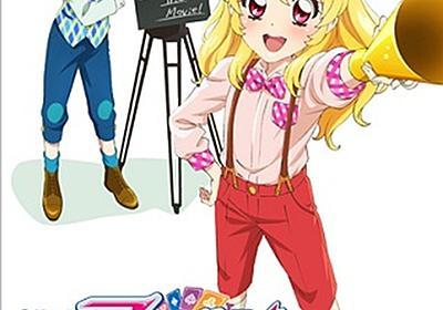 「アイカツ!」が劇場映画、2014年12月公開決定 女児に大人気でカード1億枚突破 | アニメ!アニメ!