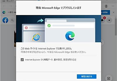 「IE」で非互換サイトを開くと「Microsoft Edge」に自動リダイレクト ~「Edge 87」から実施 - 窓の杜