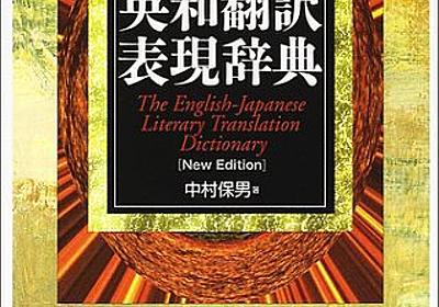 Amazon.co.jp: 新編 英和翻訳表現辞典: 中村保男: Books