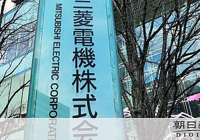 三菱電機が性能検査で偽装 鉄道用空調、30年以上か:朝日新聞デジタル