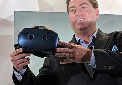 HTC、アイトラッキング搭載VIVE Pro Eye、新VRデバイスVIVE Cosmosなど発表   MoguLive - バーチャルを「楽しむ」ためのエンタメメディア