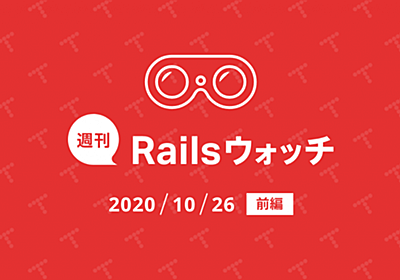 週刊Railsウォッチ(20201026前編)Shopifyのerb-lint gem、Form Objectを使いやすくするyaaf gem、railsrcの機能追加ほか|TechRacho(テックラッチョ)〜エンジニアの「?」を「!」に〜|BPS株式会社