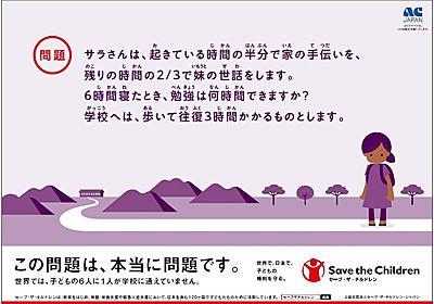 ACジャパンのセーブ・ザ・チルドレンが炎上した件について - PG日誌