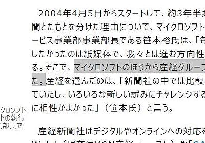 """ジャムさんのツイート: """"かつてマイクロソフトが毎日から産経グループへ提携先を切り替えた時に、オンラインサービス事業部長として携わっていたのが現TwitterJapanCEOの笹本裕さんだったん"""