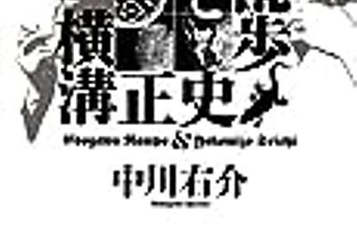 【読書感想】江戸川乱歩と横溝正史 ☆☆☆☆ - 琥珀色の戯言