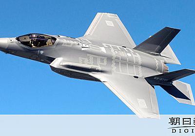戦闘機F35A、1機40億円割高で調達 検査院が報告:朝日新聞デジタル