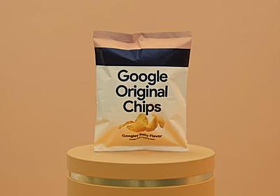 "Googleが""オリジナルポテチ""1万人に配布へ 「Googleの新チップ、いよいよ登場」 - ITmedia NEWS"