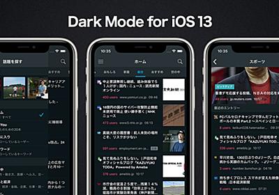 iOSアプリ「はてなブックマーク」はiOS 13に対応し、新機能「ダークモード」にも対応しました - はてなブックマーク開発ブログ