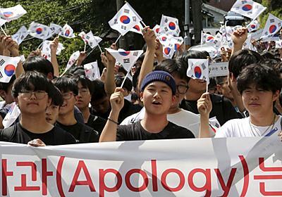 日本に厳しい視線、「弱い立場の韓国になぜそこまで」:日経ビジネス電子版