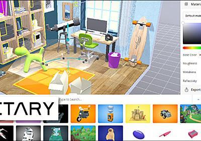無料でブラウザ上から本格的な3Dモデリングや書き出しが可能な「VECTARY」を使ってみた! - paiza開発日誌