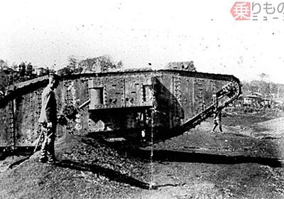 日本の戦車100年 始まりは神戸のマークIV、そこから世界有数の「原産国」に至るまで   乗りものニュース