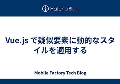 Vue.js で疑似要素に動的なスタイルを適用する - Mobile Factory Tech Blog