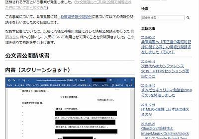 「私は既に萎縮している」 セキュリティエンジニア、兵庫県警に情報公開請求 「いたずらURLで摘発」問題で - ITmedia NEWS
