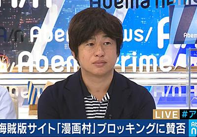 「それでもブロッキングは必要」川上社長らネット番組で議論 「本筋は犯人逮捕」の声も - ITmedia NEWS