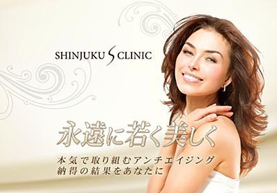 シミ・そばかす・肝斑などのレーザー治療|新宿Sクリニック