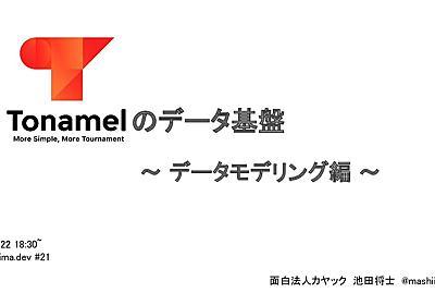 Tonamelのデータ基盤 ~データモデリング編~ - Speaker Deck