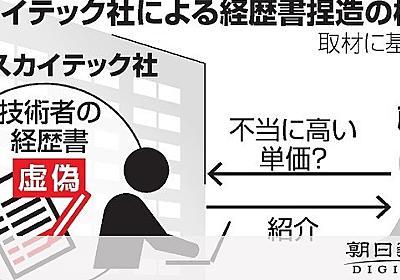 IT人材会社、技術者経歴を偽装か 「全部ウソ」証言も:朝日新聞デジタル